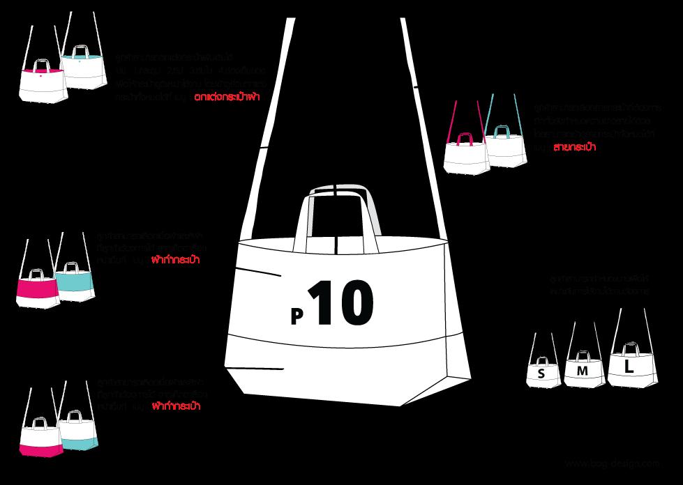 ถุงผ้า,กระเป๋าผ้า,รับทำถุงผ้า,รับทำกระเป๋าผ้า,ผลิตถุงผ้า,ผลิตกระเป๋าผ้า,โรงงานถุงผ้า,โรงงานกระเป๋าผ้า,ร้านถุงผ้า,ร้านกระเป๋าผ้า,ขายถุงผ้า,ขายกระเป๋าผ้า,พิมพ์ถุงผ้า,พิมพ์กระเป๋าผ้า,ลดใช้ถุงพลาสติก,ใช้ถุงผ้า,แบ็กดีไซน์,กระเป๋าผ้าดิบ,ถุงผ้าดิบ,กระเป๋าผ้าแคนวาส,ถุงผ้าแคนวาส,ถุงผ้าสปันบอนด์,กระเป๋าผ้าสปันบอนด์