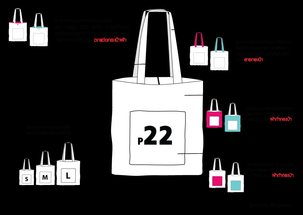bag-custom-22