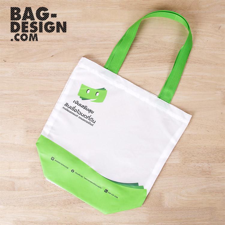 รับทำ รับผลิต กระเป๋าผ้า ถุงผ้า ให้กับ บริษัท เงินเสริมสุข จำกัด