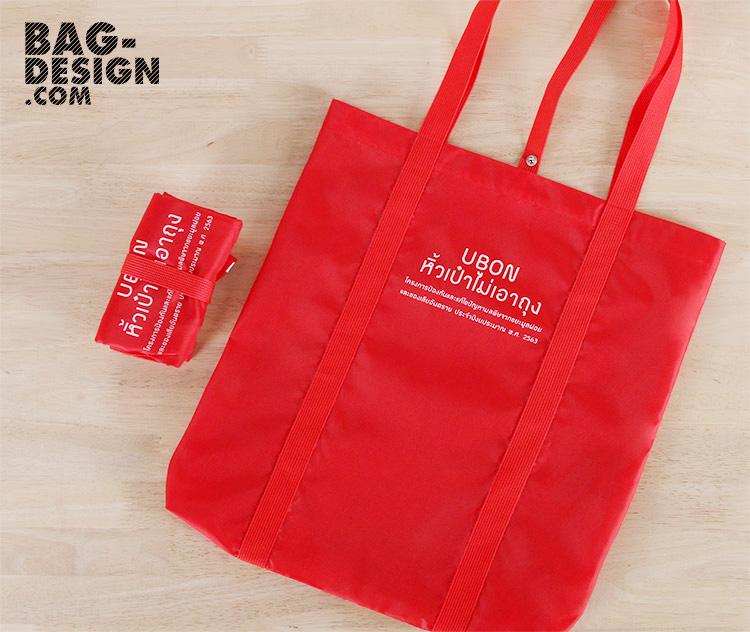 รับทำ รับผลิต กระเป๋าผ้า ถุงผ้า ให้กับ บริษัท เคไอดี แอดเวอร์ไทซิ่ง แอนด์ไซน์ จำกัด