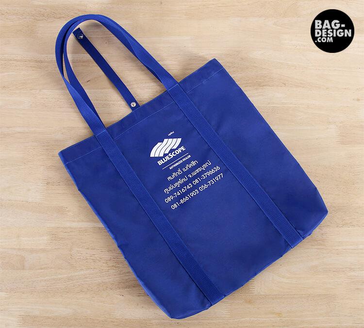 รับทำ รับผลิต กระเป๋าผ้า ถุงผ้า ให้กับ บริษัท สมศักดิ์หลังคาเหล็ก